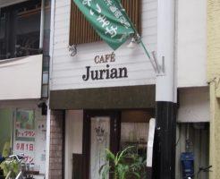 CAFE JURIAN(カフェジュリアン)外観