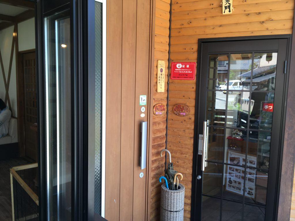 ドッグカフェわんモアさんの入り口